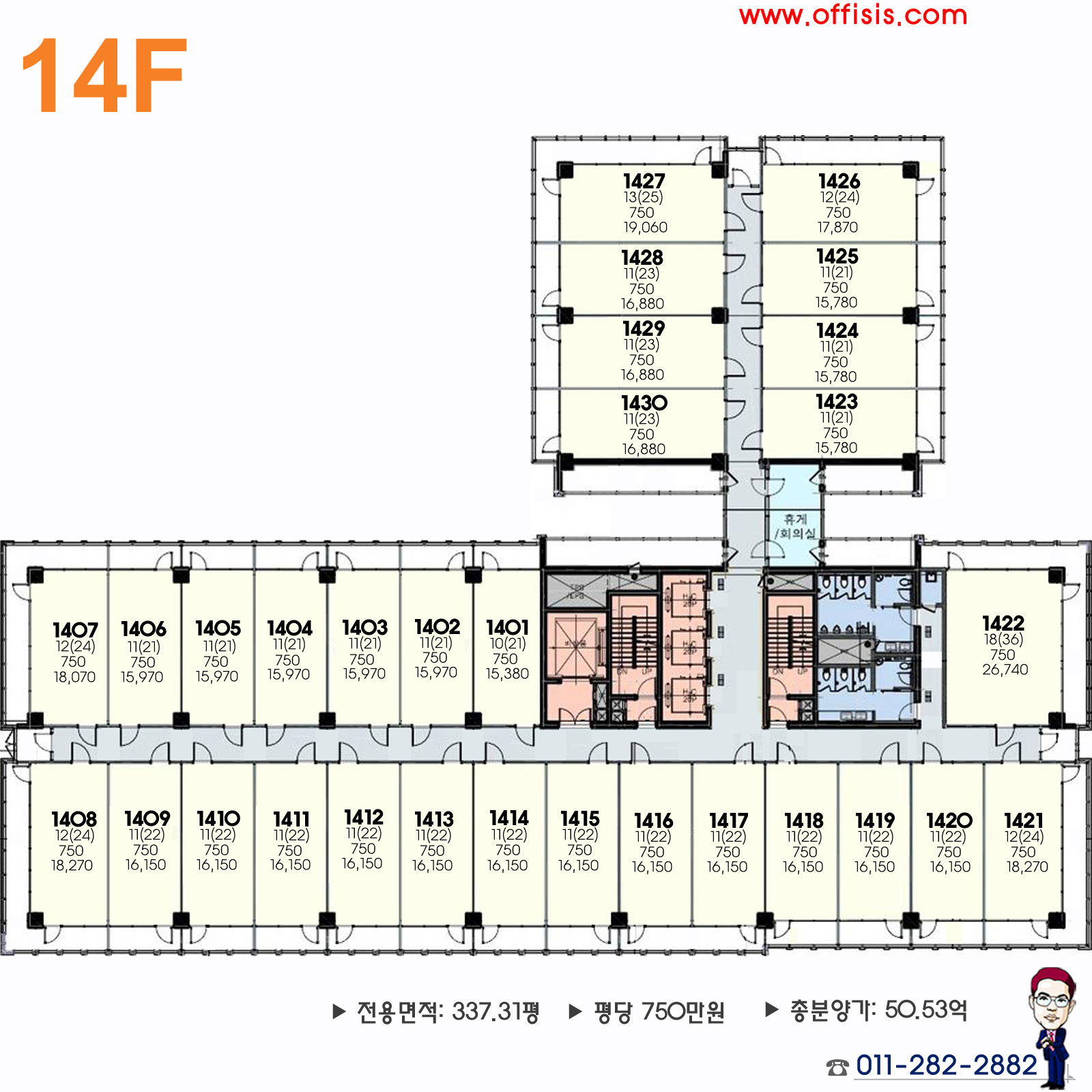 스마트윙 14층