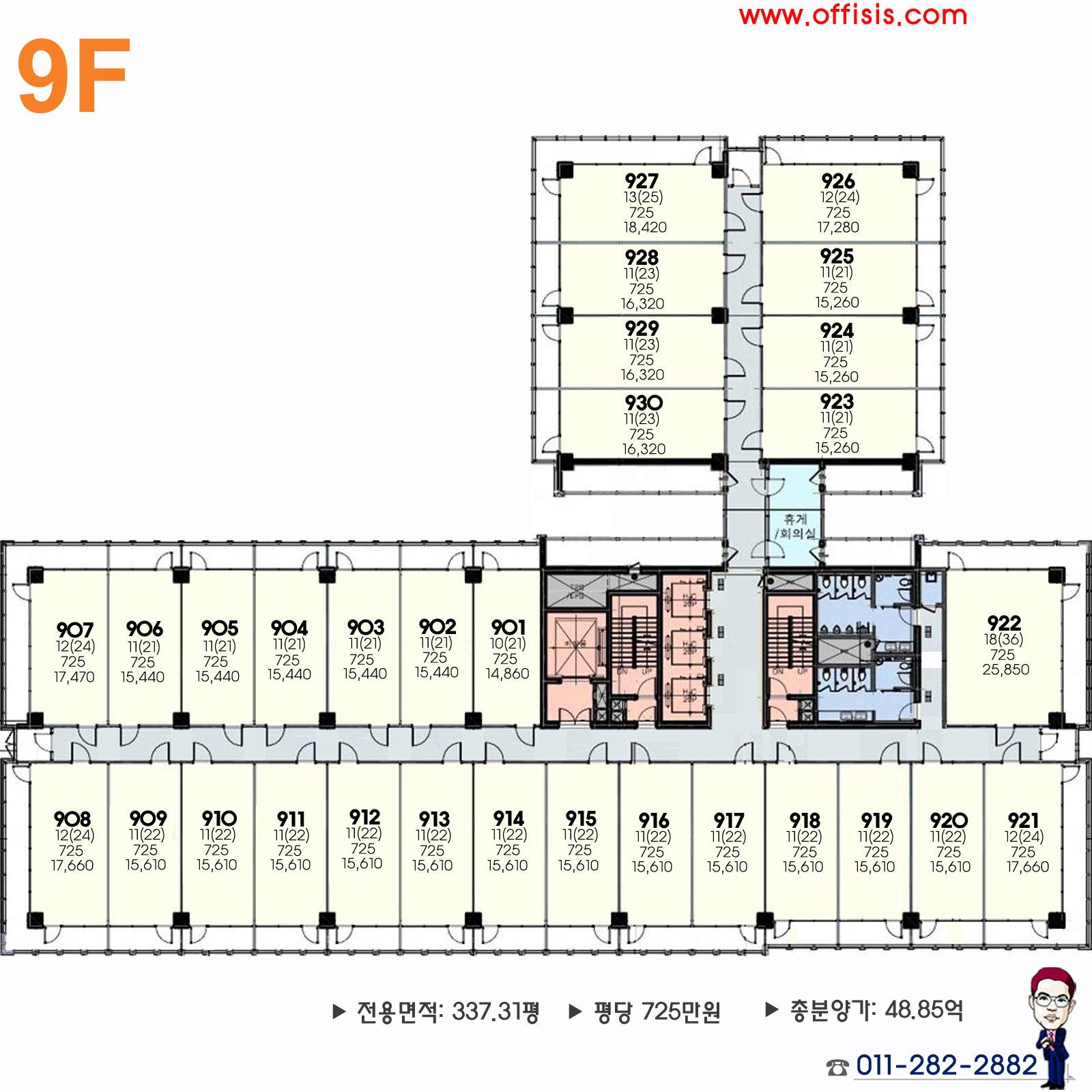 스마트윙 9층
