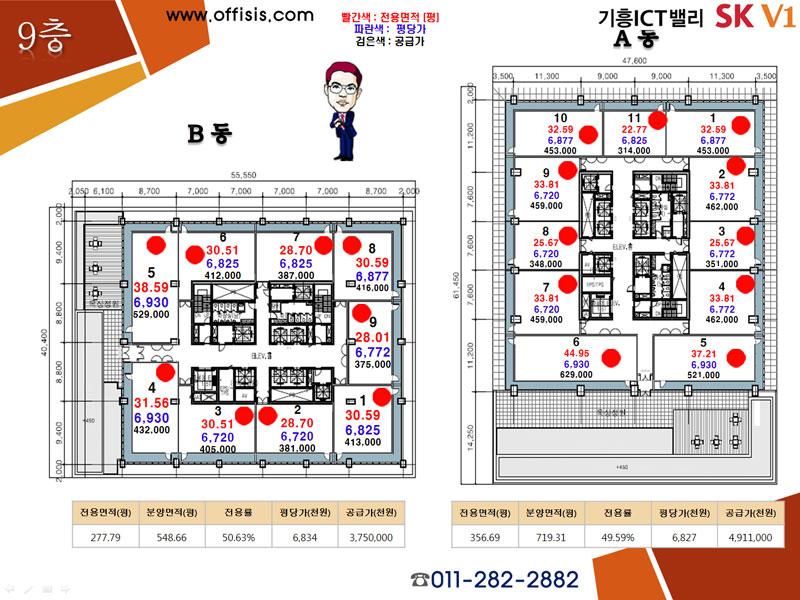 기흥ICT밸리 9층