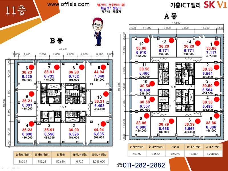 기흥ICT밸리 11층