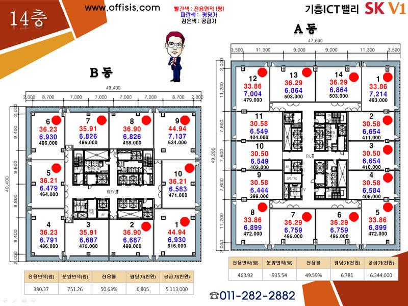 기흥ICT밸리 14층
