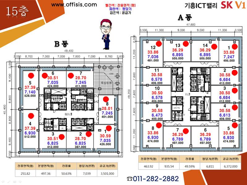 기흥ICT밸리 15층