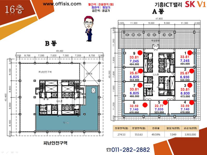 기흥ICT밸리 16층