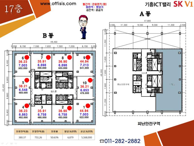 기흥ICT밸리 17층