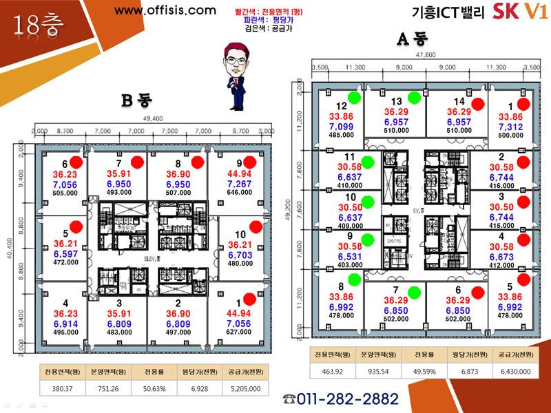 기흥ICT밸리 18층