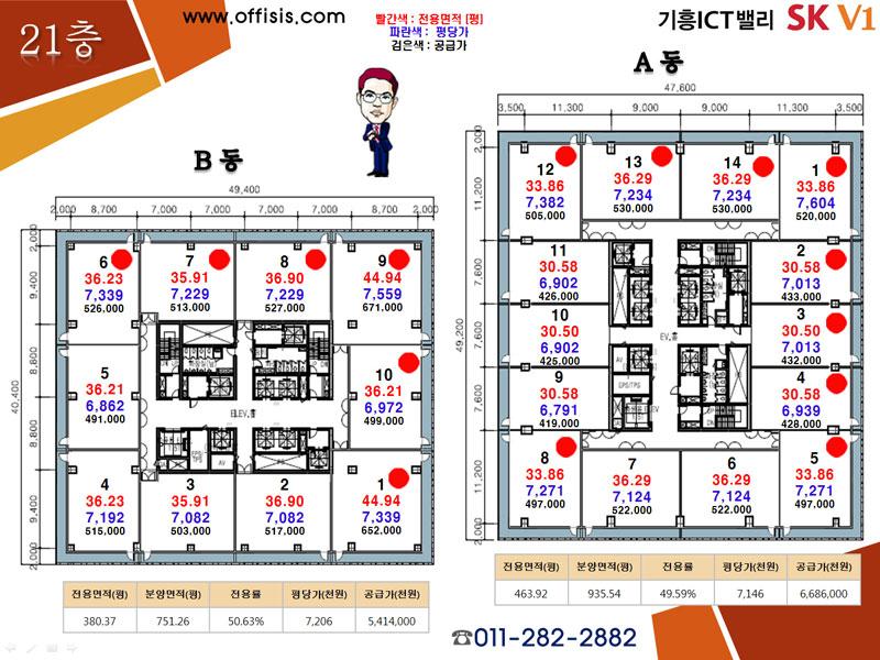 기흥ICT밸리 21층