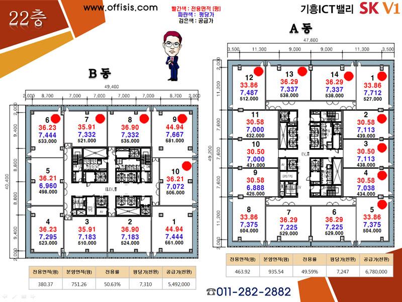 기흥ICT밸리 22층