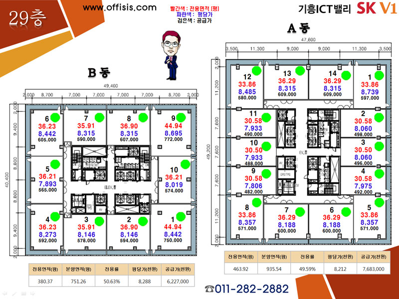 기흥ICT밸리 29층