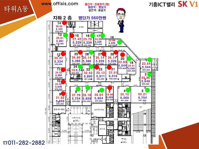 기흥ICT밸리 지하2층