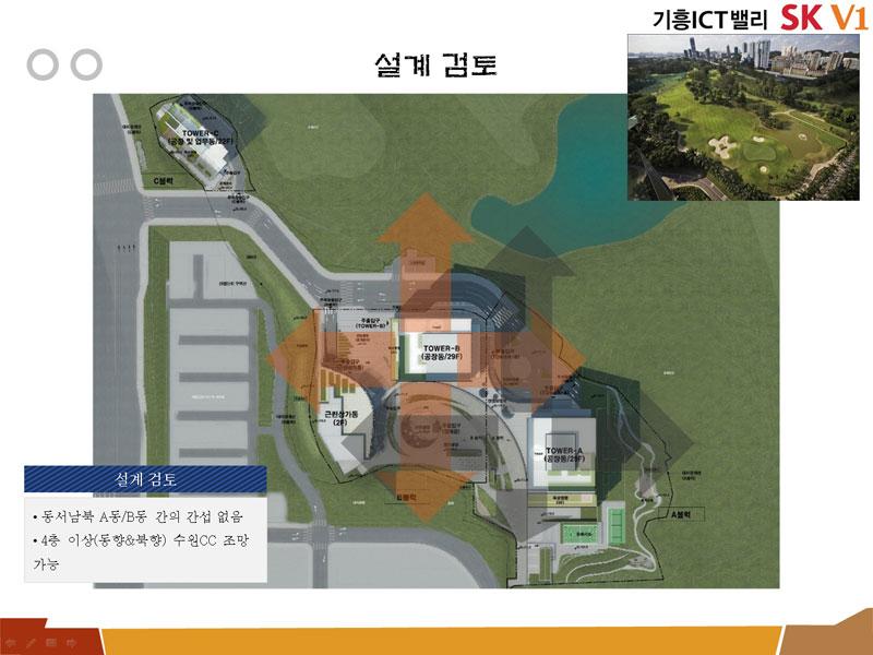 기흥ICT밸리 설계검토