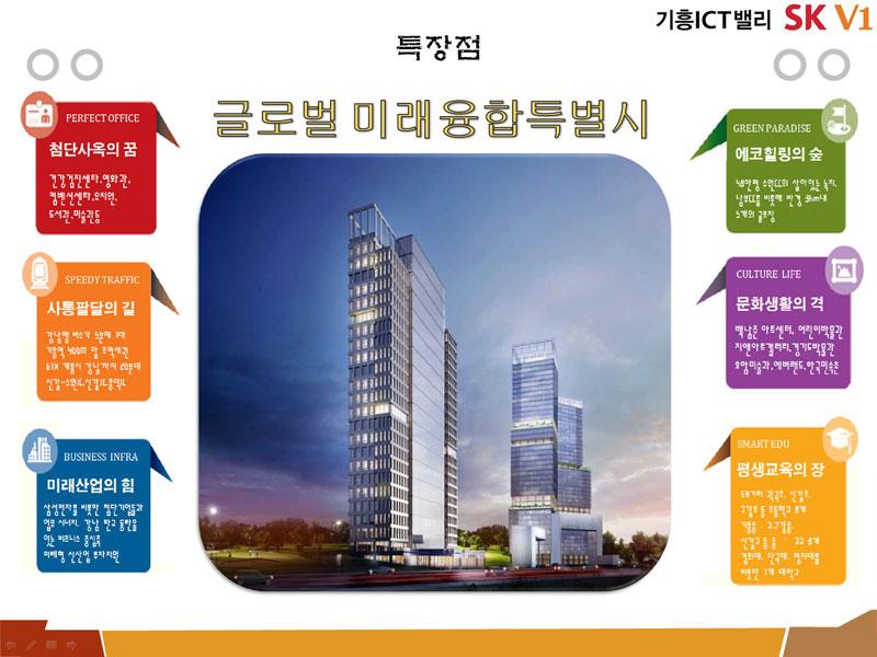 기흥ICT밸리 특장점
