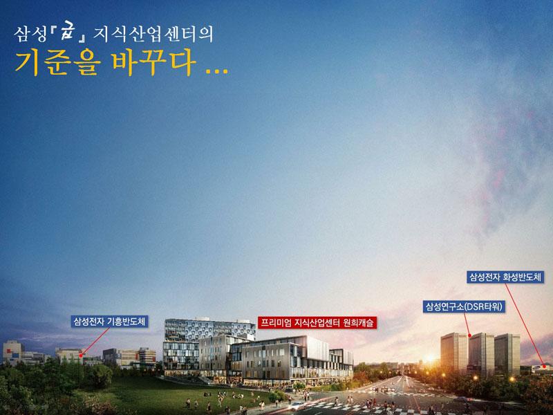 동탄원희캐슬 위치는 삼성『속』기준은 삼성『급』 / 지식산업센터의 기준을 바꾸다!