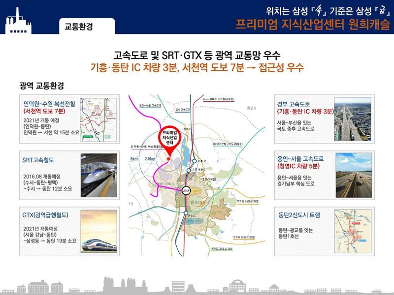 동탄원희캐슬 위치는 삼성『속』기준은 삼성『급』 / 기흥·동탄IC 차량 3분, 서천역 도보 7분 / 접근성 우수