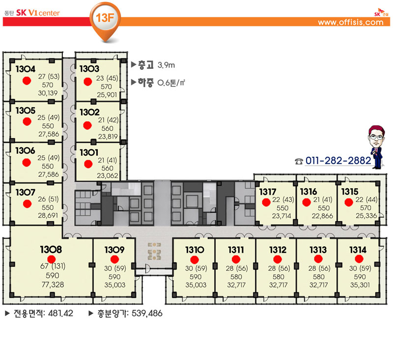 동탄SK V1 13층