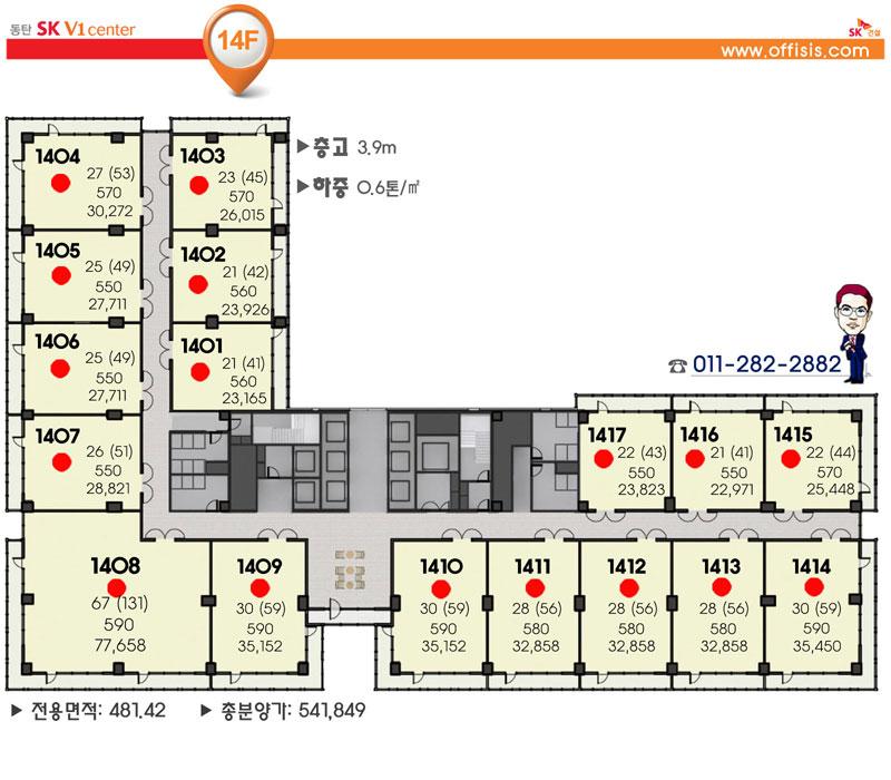 동탄SK V1 14층