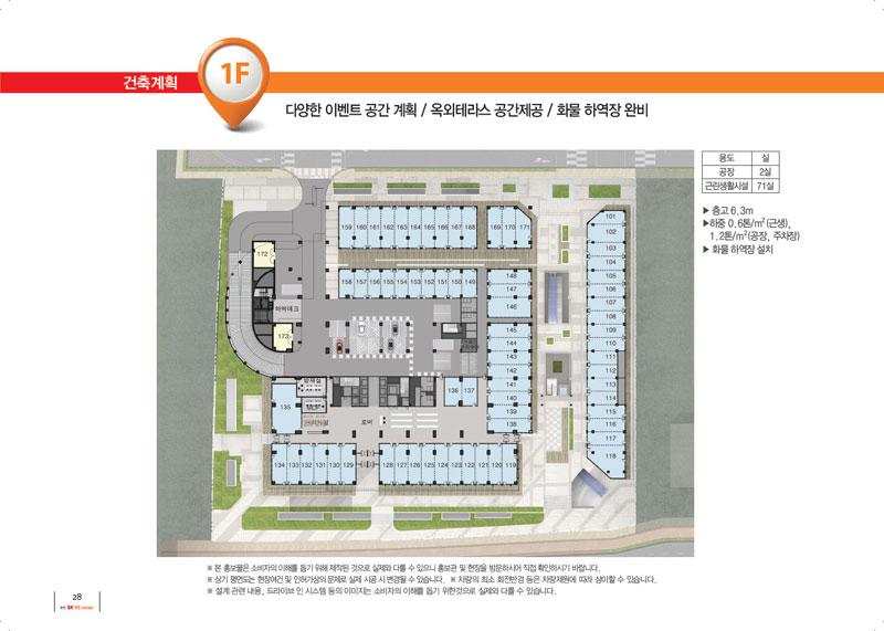 동탄SK V1 다양한 이벤트 공간 계획 / 옥외테라스 공간 제공 / 화물 하역장 완비
