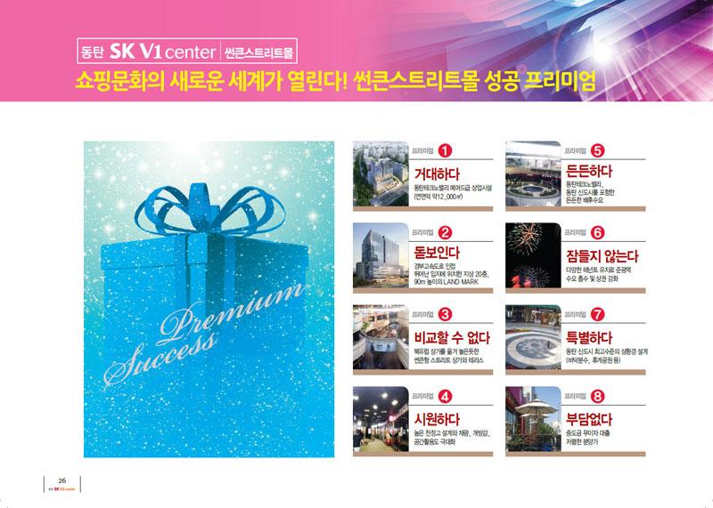 동탄SK V1 쇼핑문화의 새로운 세계가 열린다! 썬큰스트리트몰 성공 프리미엄
