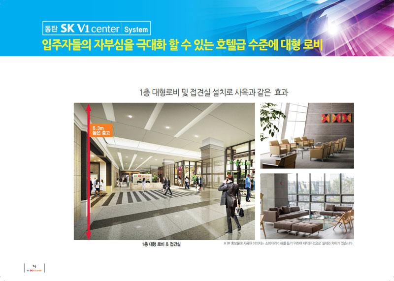 동탄SK V1 입주자들의 자부심을 극대화 할 수 있는 호텔급 수준의 대형 로비