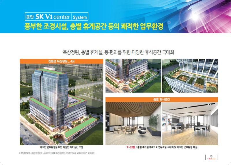 동탄SK V1 풍부한 조경시설, 층별 휴게공간 등의 쾌적한 업무환경