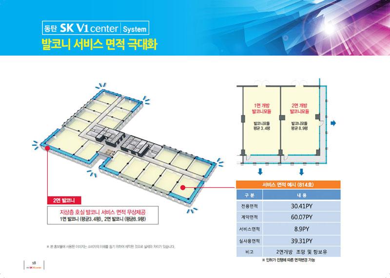 동탄SK V1 발코니 서비스 면적 극대화