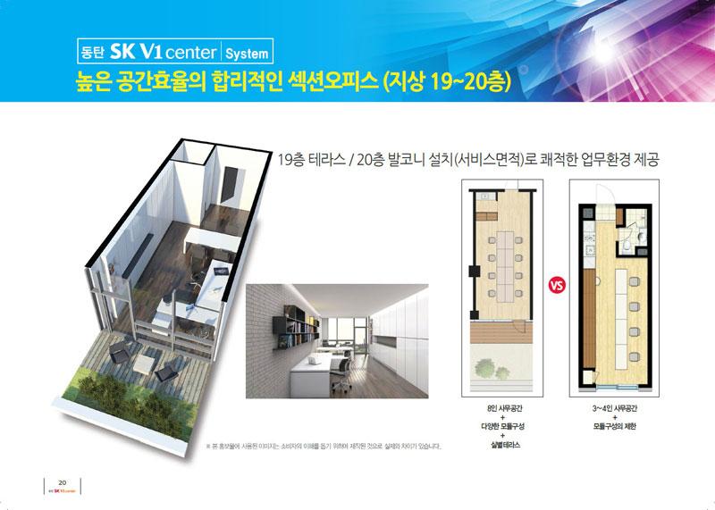 동탄SK V1 높은 공간효율의 합리적인 섹션오피스(지상 19~20층)