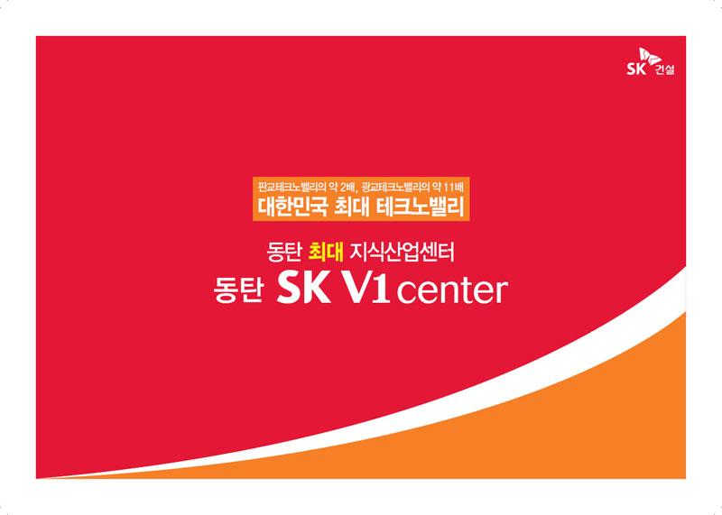 동탄SK V1 판교테크노밸리의 약 2배, 광교테크노밸리의 약 11배 / 대한민국 최대테크노밸리 / 동탄 최대 지식산업센터