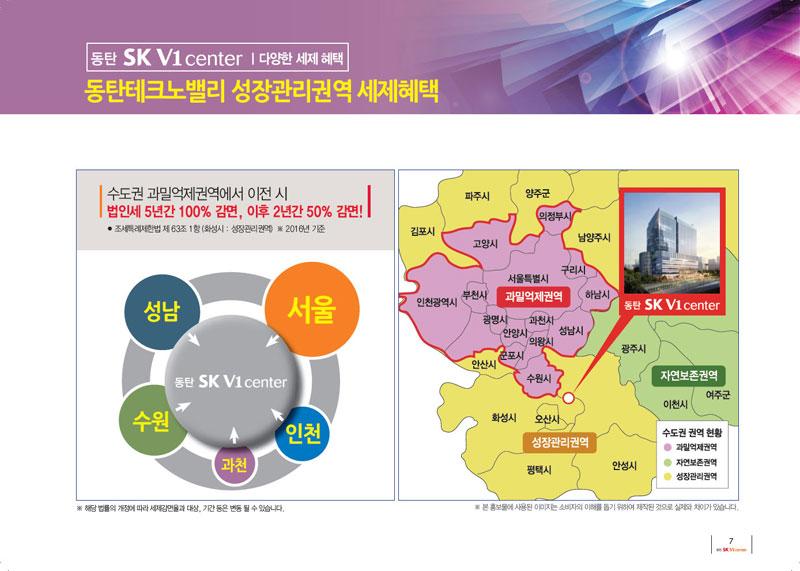 동탄SK V1 동탄테크노밸리 성장관리권역 세제혜택