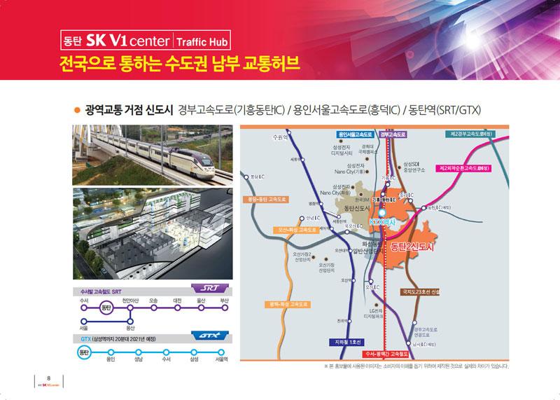 동탄SK V1 전국으로 통화는 수도권 남부 교통허브