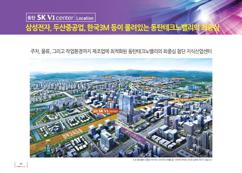 동탄SK V1 삼성전자, 두산중공업, 한국3M 등이 몰려있는 동탄테크노밸리의 최중심