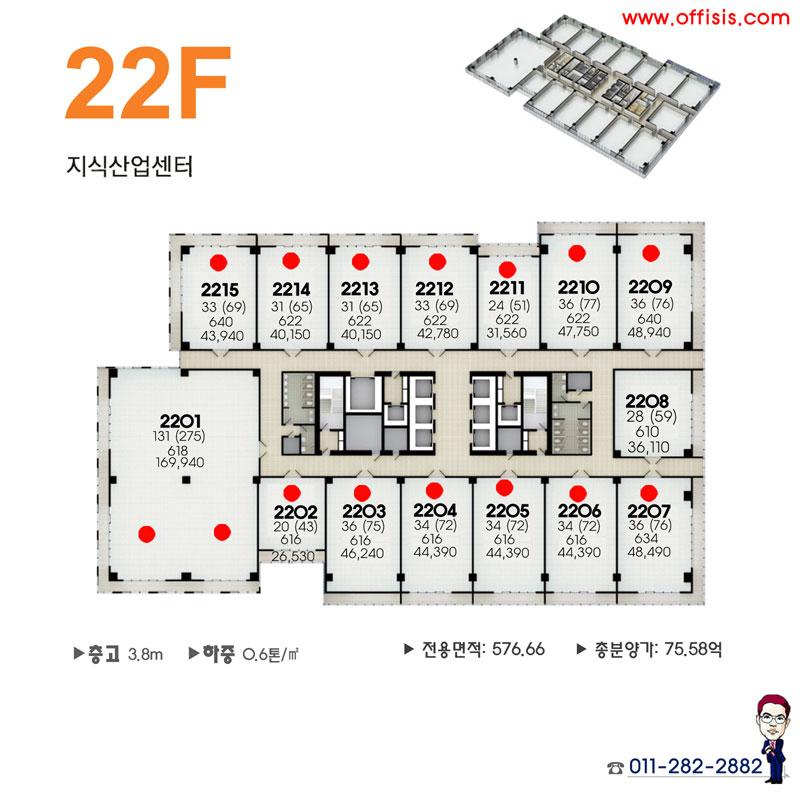 힉스유타워 22층